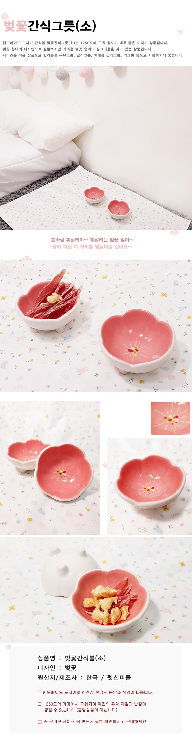 벚꽃간식그릇(소)-1구 - 펫션피플, 8,900원, 하우스/식기/실내용품, 급식기